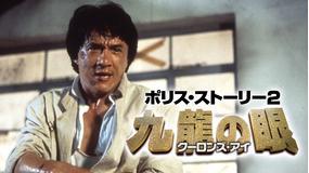 ポリス・ストーリー2 九龍の眼/字幕