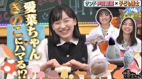 サンドウィッチマン&芦田愛菜の博士ちゃん 2020年11月14日放送