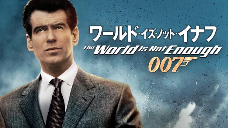 007/ワールド・イズ・ノット・イナフ/吹替