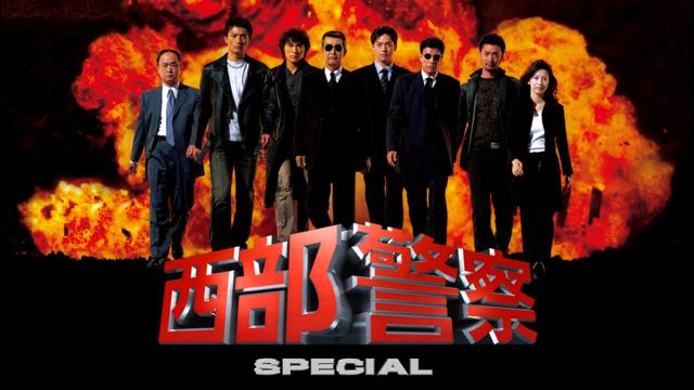 西部警察SPECIAL 2004年10月31日放送