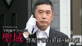 今野敏サスペンス 「聖域 警視庁強行犯係・樋口顕」