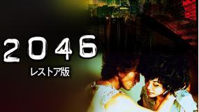 2046 レストア版/字幕