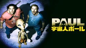 宇宙人ポール/吹替【サイモン・ペッグ+ニック・フロスト】