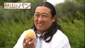 秋山とパン~TELASA完全版 まんぷく編~ #8 2020年11月25日放送