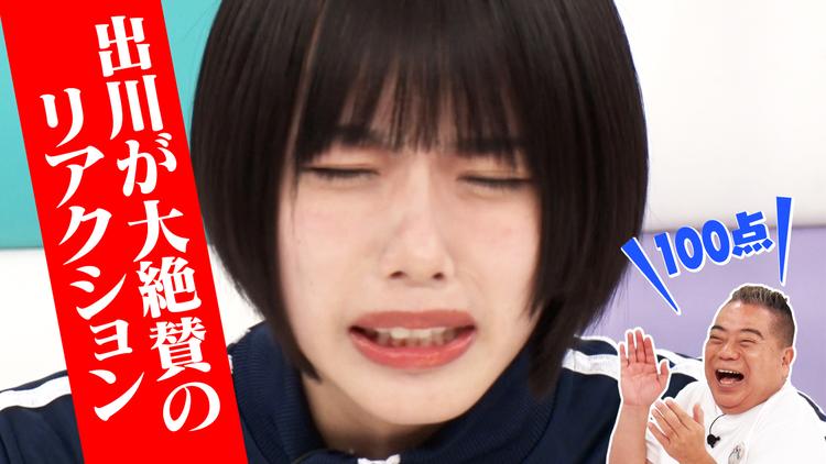 あのちゃんねる 第48話 「出川さんが100点を出した!!あのちゃんの○○リアクション」(2021/09/13放送分)