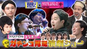霜降りバラエティー ラストアイドルコラボ企画 ガチンコ再現演劇ショー(2021/02/16放送分)