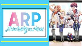 ARP Backstage Pass 特別編