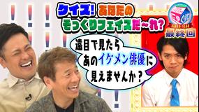 にゅーくりぃむFRESH 野田クリスタルはあの女優公認のそっくりさん?クイズそっくりフェイス(2021/09/28放送分)