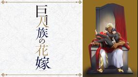 巨人族の花嫁【オンエア版】