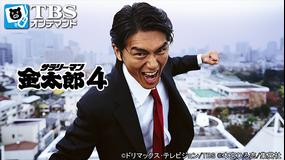 サラリーマン金太郎4(2004)