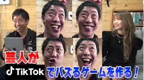 会心の1ゲー 芸人がTikTokのゲームを作る!斬新すぎる発想のゲームとは?(2021/02/11放送分)
