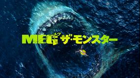MEG ザ・モンスター/吹替