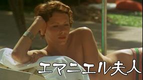 エマニエル夫人/吹替