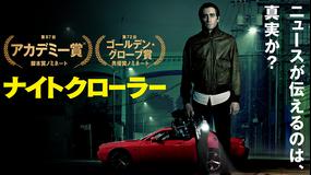 ナイトクローラー/字幕【ジェイク・ギレンホール主演】