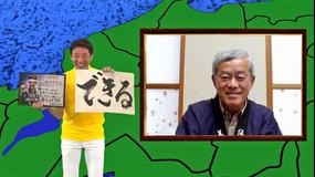 """""""和紙""""の表彰状2020延期の意外な影響(2020/06/14放送分)"""