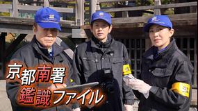 京都南署鑑識ファイル