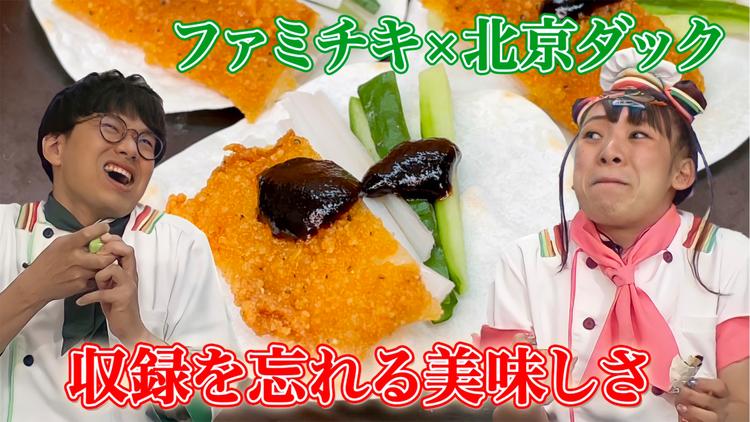 そんな食べ方あったのか! ファミチキ(2021/04/22放送分)