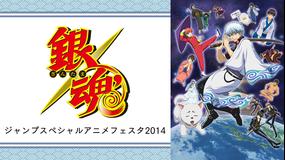 銀魂 ジャンプスペシャルアニメフェスタ2014