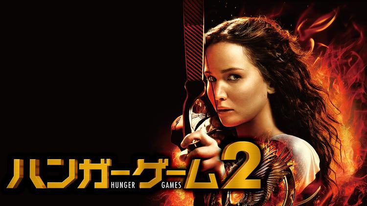 ハンガー・ゲーム2/字幕【ジェニファー・ローレンス主演】