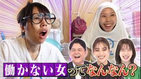 ノブナカなんなん? 働かない女ってなんなん?(2021/06/19放送分)