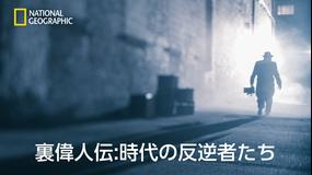裏偉人伝:時代の反逆者たち「伝説の犯罪写真家」/吹替