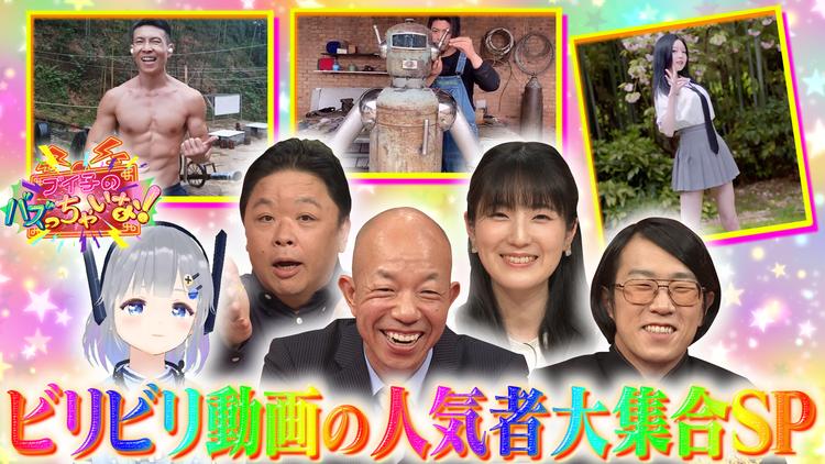 ブイ子のバズっちゃいな! #29【本日のテーマ】中国の衝撃バズり動画SP(2021/05/12放送分)