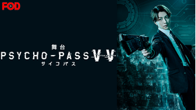 舞台 PSYCHO-PASS サイコパス Virtue and Vice【FOD】