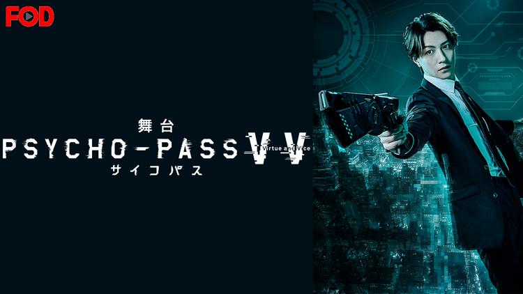 舞台 PSYCHO-PASS サイコパス Virtue and Vice【FOD】