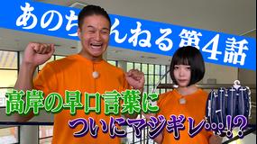 あのちゃんねる 第4話 「いただきます」(2020/10/26放送分)