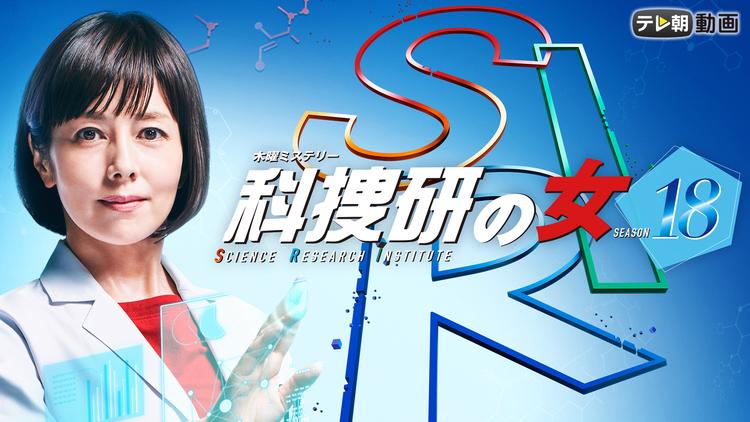 科捜研の女 season18