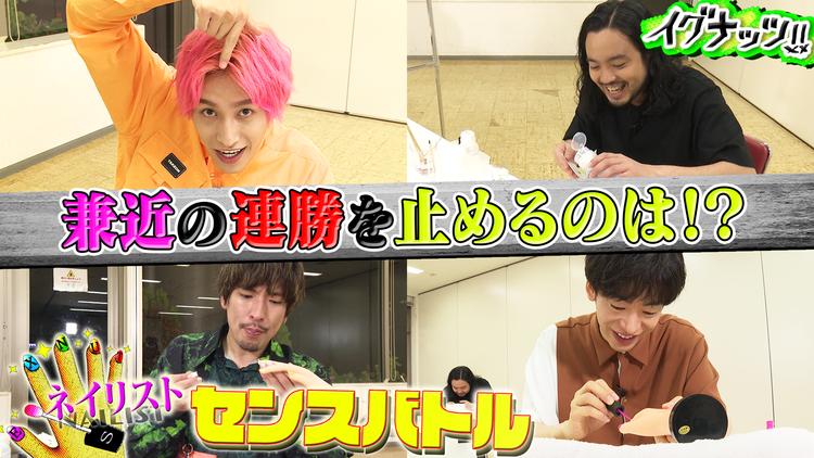 イグナッツ!! ネイリストセンスバトル(2021/07/13放送分)