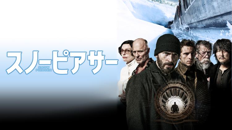 スノーピアサー/字幕【クリス・エヴァンス主演】【ポン・ジュノ監督】