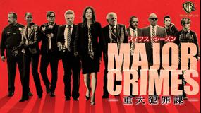 MAJOR CRIMES ~重大犯罪課 シーズン5 第06話/吹替