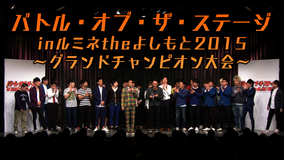 バトル・オブ・ザ・ステージinルミネtheよしもと2015~グランドチャンピオン大会~
