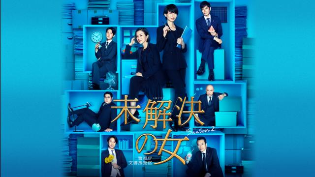 未解決の女 警視庁文書捜査官 Season2(2020/08/06放送分)第01話