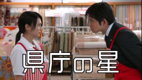 県庁の星【織田裕二、柴咲コウ出演】