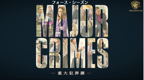 MAJOR CRIMES ~重大犯罪課 シーズン4 第05話/吹替