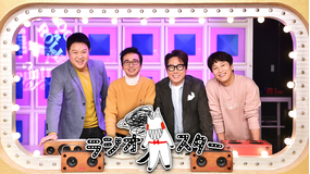 ラジオスター/字幕