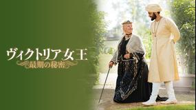 ヴィクトリア女王 最期の秘密/吹替