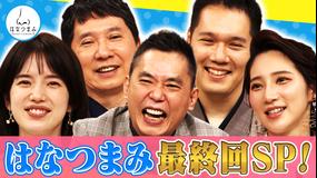 太田伯山ウイカの「はなつまみ」(お願い!ランキング) 2021年9月22日放送
