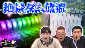 サンドウィッチマン&芦田愛菜の博士ちゃん 2020年11月28日放送
