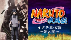 NARUTO-ナルト-疾風伝 イタチ…
