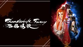 Thunderbolt Fantasy 西幽ゲン歌