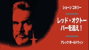 レッド・オクトーバーを追え!/字幕