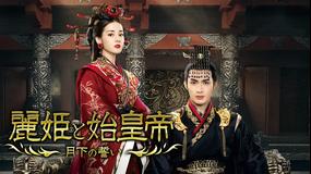 麗姫と始皇帝 -月下の誓い-
