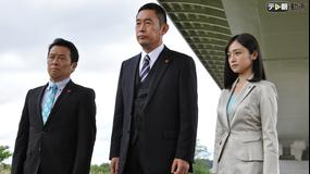 警視庁・捜査一課長 season3 第09話