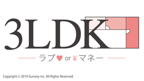 3LDK ラブorマネー #9 女子の怖い戦い ~第2章スタート~