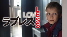 ラブレス/字幕