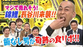 爆笑問題&霜降り明星のシンパイ賞!! 錦鯉ちゃんと売れるかシンパイ!(2021/01/24放送分)