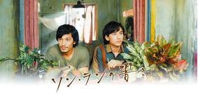 ソン・ランの響き/字幕